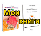 Мои книги