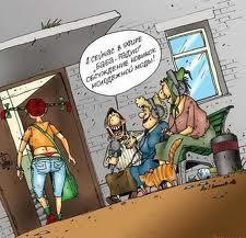 Соседи-раздражители