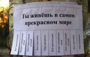Как клеить объявления. Как напечатать объявления. Методы и секреты