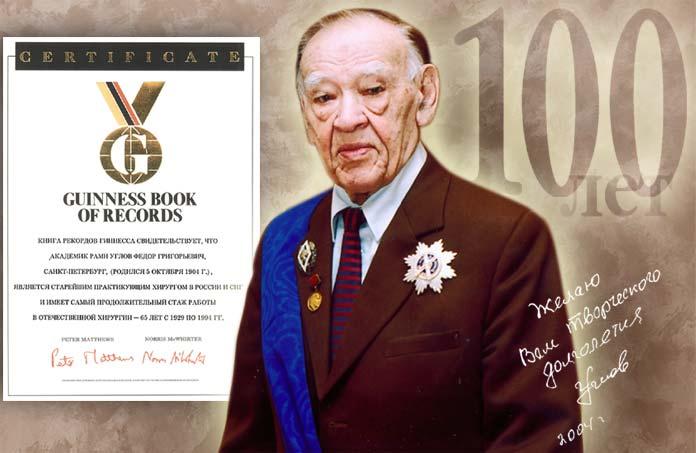 Федор Углов 100 лет неустанной работы