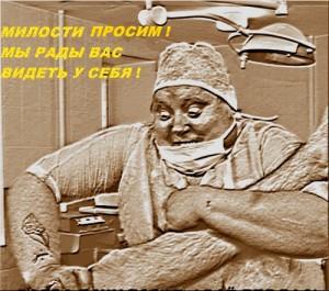 Недобрый врач