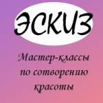 Представляю творческую студию «Эскиз» в Санкт-Петербурге!