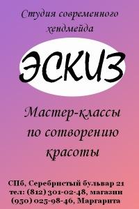 """творческая студия """"эскиз"""""""