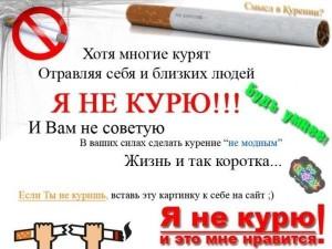 Бросила курить