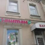 Магазин Ашан… и ему наш ответ — магазин Каштан!
