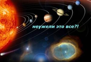 конец света 21 декабря 2012