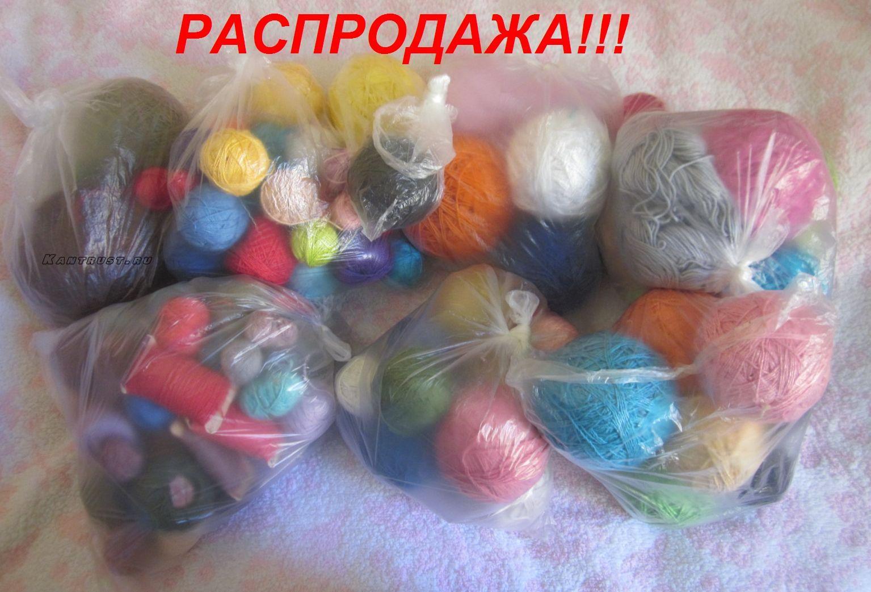 Распродажи в интернет-магазинах для вязания