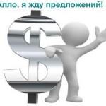 Кто покажет мне бизнес без вложений (совсем-совсем без вложений), тот получит 100000 рублей. Это не шутка!