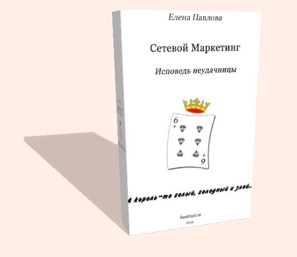 экземпляры елена огородникова сетевой маркетинг характерные