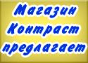 "Магазин ""Контраст"" kantrust.ru"