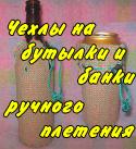 Чехлы на банки и бутылки ручной работы