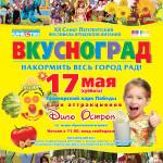 Вкусноград, Диво Остров и прочие радости жизни!