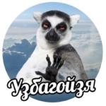 Узбагойзя… Плохие границы — частая причина неврозов